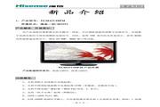 海信 TLM42V68PM液晶电视 说明书