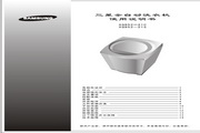 三星 XQB52-21C全自动洗衣机 使用说明书