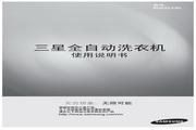 三星 XQB55-E85全自动洗衣机 使用说明书