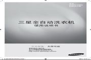 三星 XQB55-E86全自动洗衣机 使用说明书