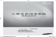 三星 XQB55-E88A全自动洗衣机 使用说明书