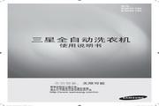 三星 XQB55-T85全自动洗衣机 使用说明书