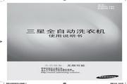 三星 XQB60-T85全自动洗衣机 使用说明书