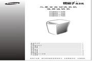 三星 XQB55-T86全自动洗衣机 使用说明书