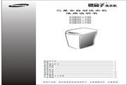 三星 XQB60-T86全自动洗衣机 使用说明书