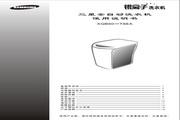 三星 XQB60-T88A全自动洗衣机 使用说明书