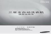 三星 XQB70-Q85S自动洗衣机 使用说明书