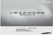 三星 XQB60-Q85S自动洗衣机 使用说明书