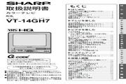 SHARP VT-14GH7电视 使用说明书
