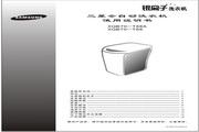 三星 XQB70-T88全自动洗衣机 使用说明书