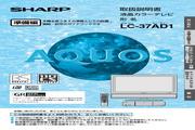 SHARP LC-37AD1电视 使用手册
