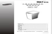 三星 XQB70-T88A全自动洗衣机 使用说明书