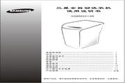 三星 XQBM30-88全自动洗衣机 使用说明书