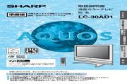 SHARP LC-30AD1电视 使用手册
