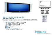 PHILIPS 50PF732电视 使用说明书