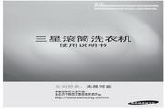 三星 WF8500NHS滚筒洗衣机 使用说明书