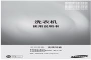 三星 WF0804W8E滚筒洗衣机 使用说明书