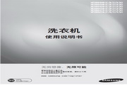 三星 WF0802W8E滚筒洗衣机 使用说明书