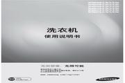 三星 WF0804X8E滚筒洗衣机 使用说明书