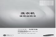 三星 WF0802X8E滚筒洗衣机 使用说明书