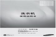 三星 WF0804Y8E滚筒洗衣机 使用说明书