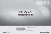 三星 WF0802Y8E滚筒洗衣机 使用说明书