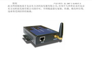 EIC-RC10 CDMA路由使用说明书