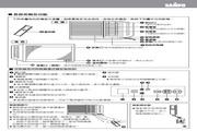 声宝 AW-D56RG1冷气机 使用说明书