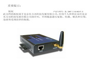 EIC-RG10 GPRS路由使用说明书