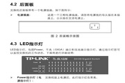 TP-Link TL-SL1226交换机用户手册