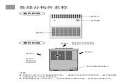 海尔 KF(R)-250LW/A空调 使用说明书