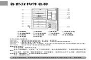 海尔 BCD-208BC冰柜 使用说明书