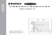 海尔 N6DL12冰柜 使用说明书
