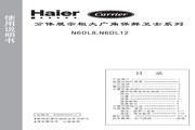 海尔 N6DL8冰柜 使用说明书