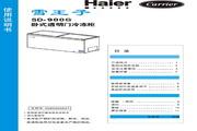 海尔 SD-900G卧式冷冻柜 使用说明书
