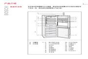 博世 BCD-286冰箱 使用说明书