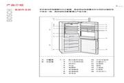 博世 BCD-264冰箱 使用说明书