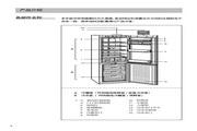 西门子 KK26U69TI冰箱 使用说明书