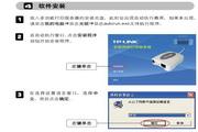TP-LINK TL-PS210U打印服务器用户手册