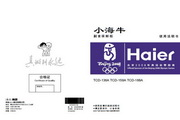 海尔 TCD-158A保鲜柜 使用说明书