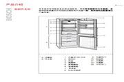 博世 BCD-212冰箱 使用说明书