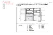 博世 BCD-188冰箱 使用说明书