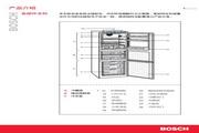 博世 KGF25220TI冰箱 使用说明书
