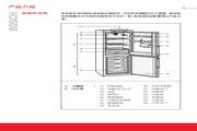 博世 KKE21221TI冰箱 使用说明书