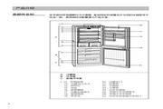 西门子 KK24E76TI冰箱 使用说明书