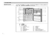 西门子 KK23E76TI冰箱 使用说明书
