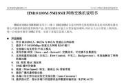 鸿雁HM10网络交换机说明书