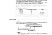 普联TP-LINK TL-SG1048交换机安装说明书