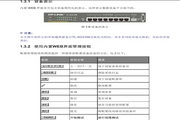 普联TP-LINK TL-SG3109交换机使用说明书