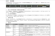 普联TP-LINK TL-SG2224P交换机使用说明书